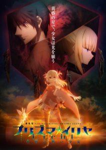 Fate/kaleid liner Prisma☆Illya